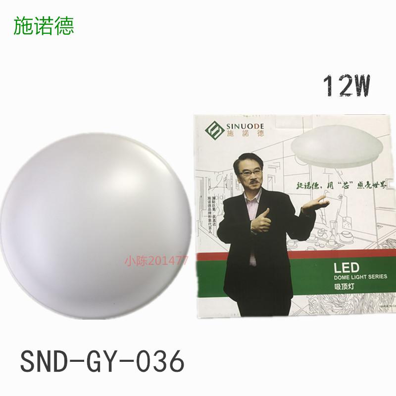 正品施诺德LED吸顶灯18WSND-GY-037全白工程吸顶灯6500K学校医院