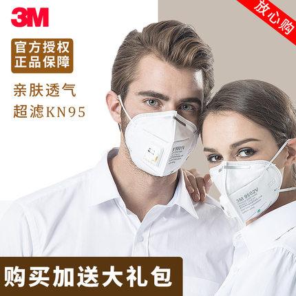 3M防尘口罩防工业粉尘9501V男女防雾霾PM2.5一次性kn95儿童冬防寒