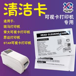 荣大会员IC卡证卡打印机清洁卡 清洗卡可视卡打印机专用STAR斯大