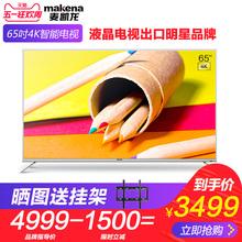 65吋4K  MAKENA/麦凯龙 M65S 液晶电视高清 网络智能平板电视60
