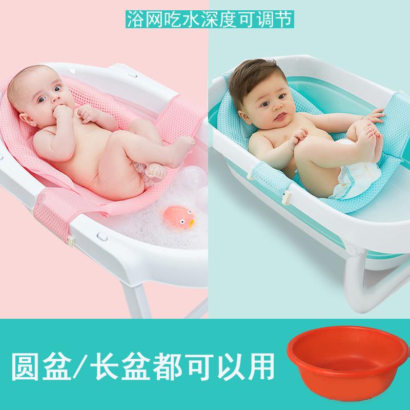 新生儿洗澡神器婴儿洗澡网宝宝澡盆架通用防滑可坐躺网兜儿童浴垫