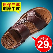 凉鞋 沙滩鞋 男式休闲鞋 百搭新款 拖鞋 真皮人字拖 男潮流韩版 外穿个性