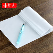 Zhang Ziguang Hard pen calligraphy practice Linyi paper 100 sheets Transparent copy paper pen brush copybook tracing red paper