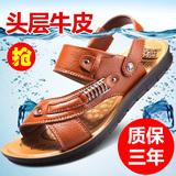 男士凉鞋2018夏季新款真皮头层牛皮防滑沙滩鞋韩版两用户外皮凉鞋