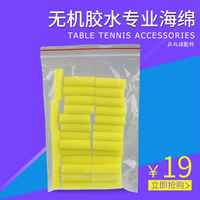 Huisheng inorganic glue special sponge strips Table tennis sticky brush rubber sponge strips yellow package