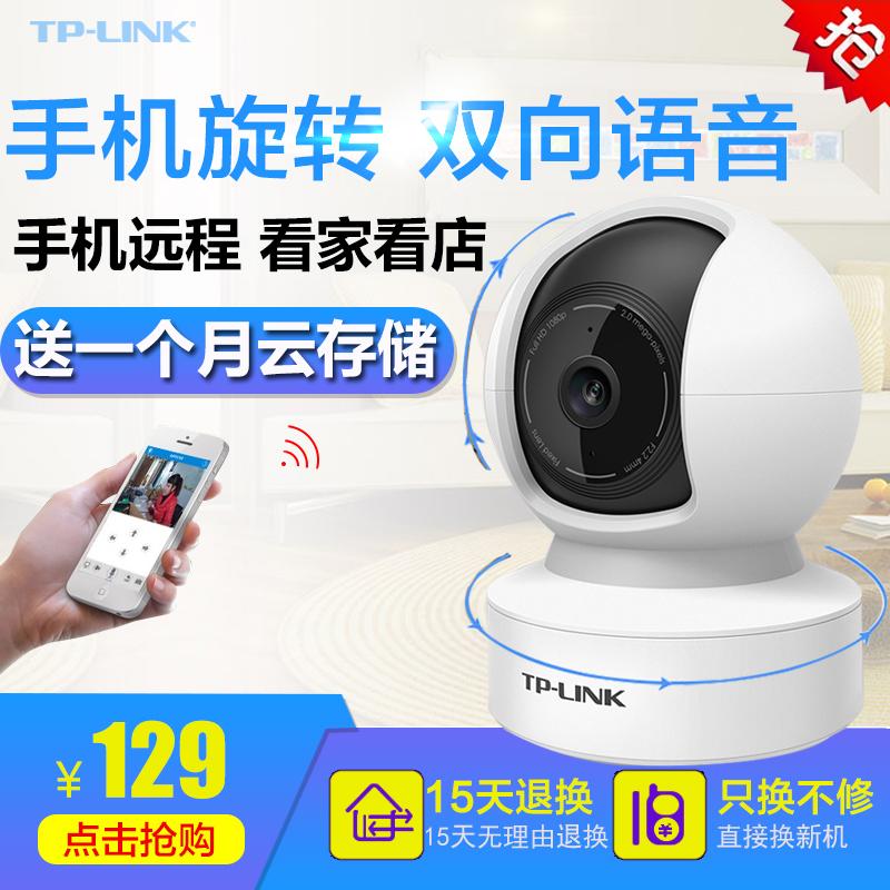 家里用电子监控摄像头手机联网TP-LINK