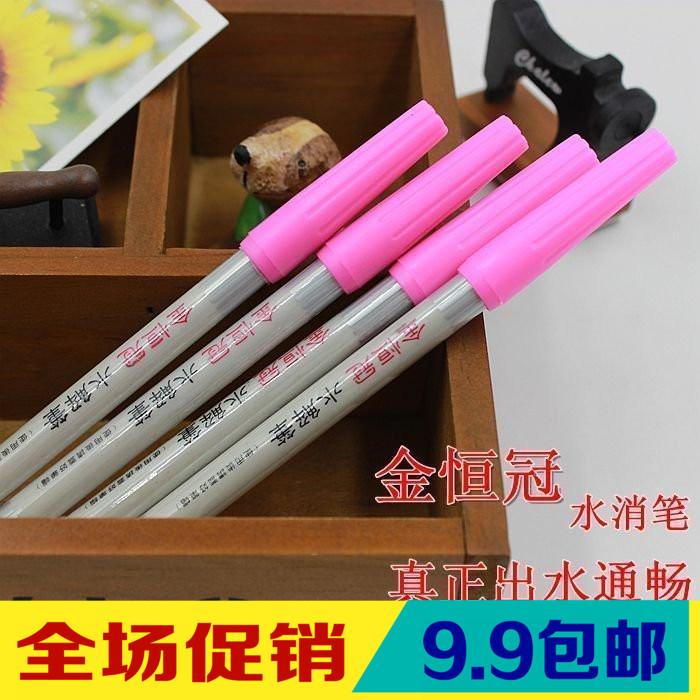 特价金恒冠高品质水消笔水溶笔手工DIY气消笔水解笔退色笔消色笔