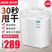 奧克斯迷你洗衣機小型雙桶缸小型嬰兒童寶寶家用半全自動甩干 AUX