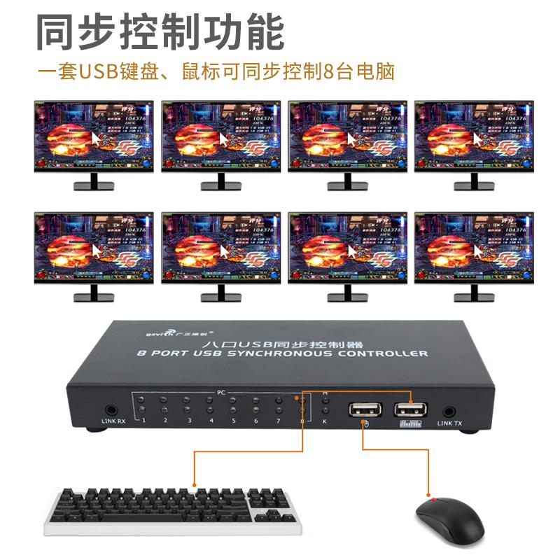 同步器8口dnf地下城与勇士游戏多开串联8口 USB同步器 KVM切换器游戏dnf 一套键盘鼠标控制多台电脑