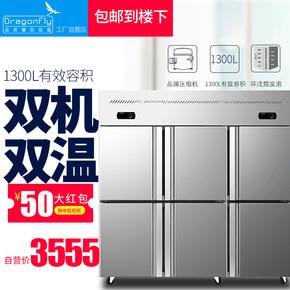 江南龙昇六门冰柜商用冰箱冷柜立式冷藏冷冻双温保鲜饭店餐厅冰箱