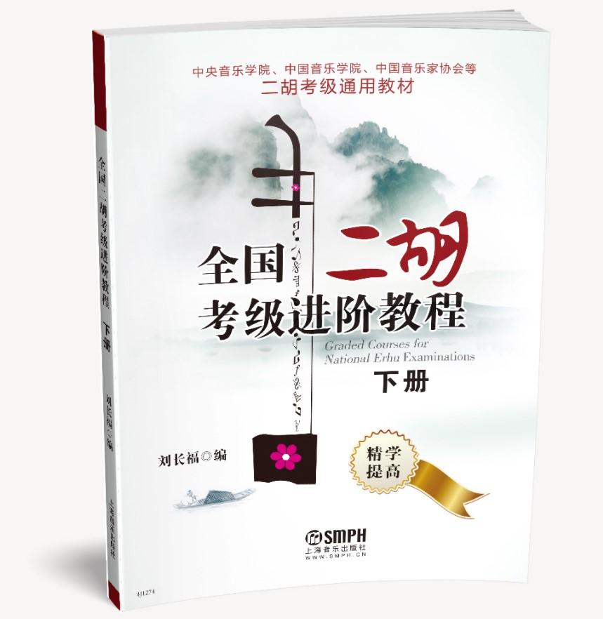 下册刘长福正版全国二胡考级学提高