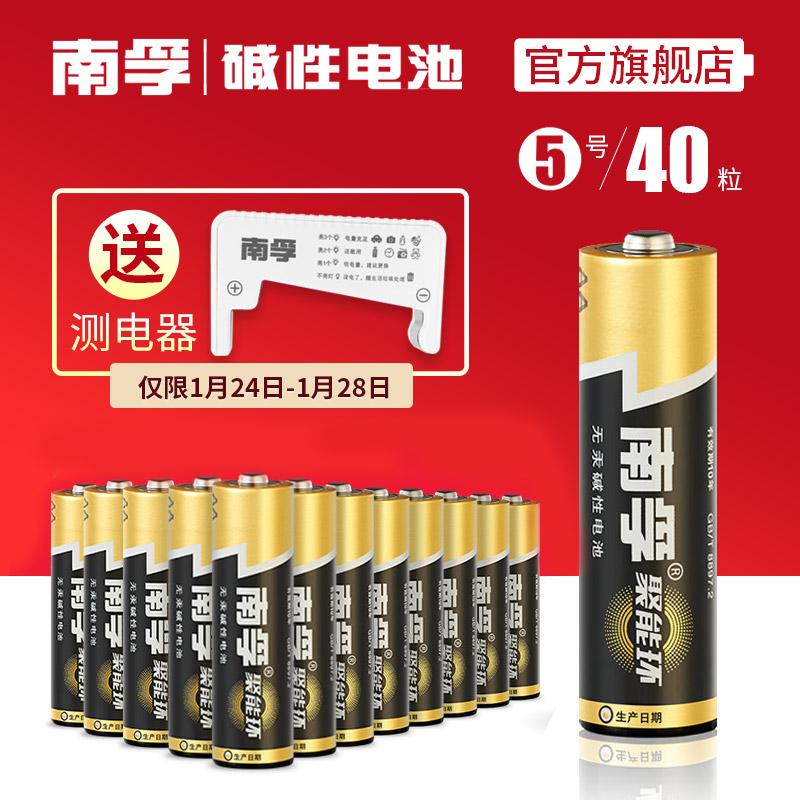 南孚电池 5号碱性电池五号儿童玩具电池批发鼠标遥控器干电池40粒