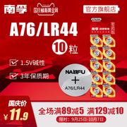 南孚纽扣电池LR44 AG13 A76 L1154玩具遥控器扣式小电子电池10粒通用小米卡西欧dw圆形电池体重秤电池