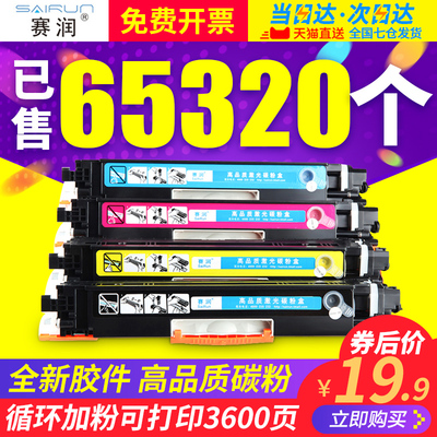 适用惠普LaserJet CP1025NW COLOR hp1025粉盒CE310A碳粉m176N打印机M177FW墨盒CF350A佳能LB