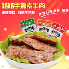 路路26g*20包手撕素牛肉香辣蛋白豆腐干辣条休闲麻辣零食素食包邮