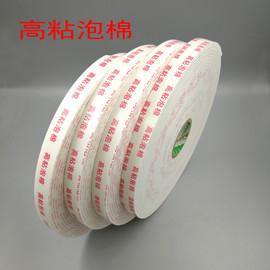 泡棉双面胶带高粘海绵双面胶带广告牌铝塑板泡沫双面胶强力双面胶图片