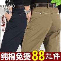 百斯盾休闲裤冬季厚款纯棉免烫男裤中年商务直筒高腰宽松爸爸长裤