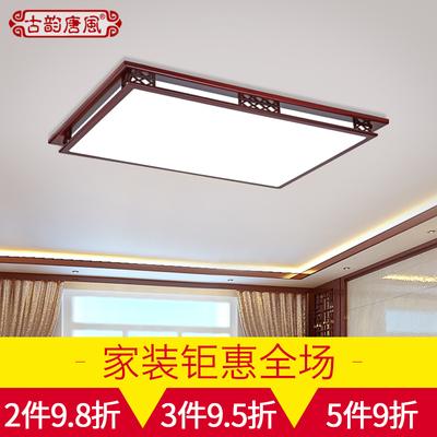 中式现代客厅卧室书房长方形实木亚克力led吸顶灯具变光超薄正方领取优惠券