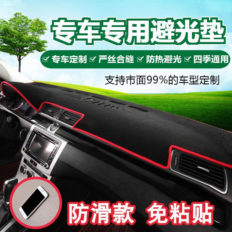 汽车仪表盘避光垫防晒隔热中控仪表台垫工作台后窗遮光防滑垫装饰