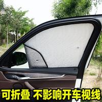 汽车遮阳板夏季防晒隔热遮阳挡前挡遮光板车内侧窗挡遮阳帘太阳挡