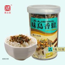 味岛香松 52g濑户风味粉玻璃瓶装 日式拌饭料 调味料 寿司香松粉