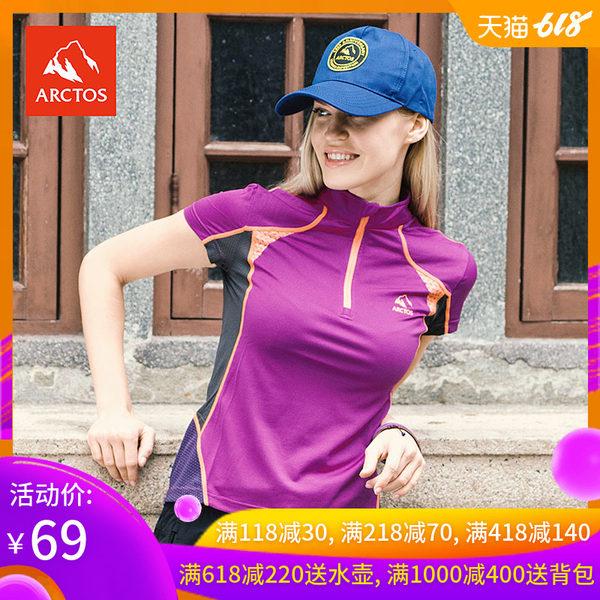 极星户外速干衣T恤女夏舒适运动吸汗短袖跑步快干衣AGTB12130