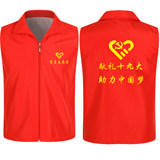 Party member activity vest vest custom company volunteer service team charity advertising custom printed logo