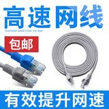 Network cable 30 meters lead 10 meters network cable super five 8-core computer broadband network cable finished network cable high-speed home