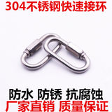 304 stainless steel quick coupling ring 6mm oval chain connecting ring Mellon cable climbing hanging buckle M6