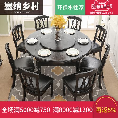 美式乡村实木黑胡桃色伸缩餐桌简约可折叠餐桌椅组合家具圆形饭桌