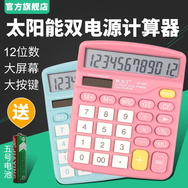 Калькуляторы Артикул 559826486508
