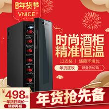 VNICE12支装电子红酒柜恒温酒柜家用冷藏柜茶叶柜小型迷你雪茄柜