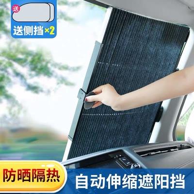 汽車遮陽簾防曬隔熱遮陽擋自動伸縮車窗簾遮光簾前擋風玻璃遮陽板
