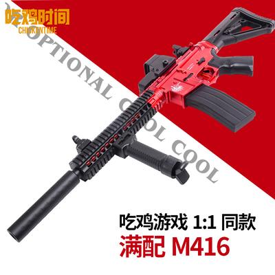 绝地大逃杀刺激m416枪械道具吃鸡战场1:1COS求生周边下供弹的枪