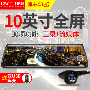 丁威特行车记录仪流媒体高清夜视双镜头360度全景后视镜带电子狗