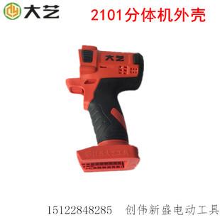 包邮 多玛 APP 锂电电动扳手原装配件冲击扳手外壳2106无刷机