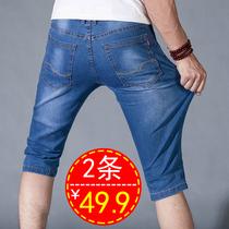 夏季薄款七分牛仔短裤男夏天7分裤五分中裤修身弹力宽松直筒马裤