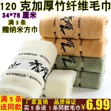免邮 竹纤维毛巾柔软吸水家用竹炭美容洗脸面巾 加厚 促销 费比纯棉好用