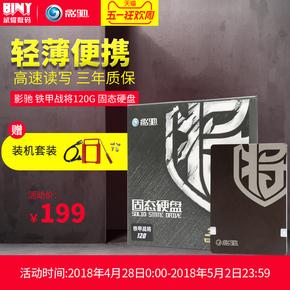 影驰 铁甲战将 120GB 240 480G 台式机 笔记本固态硬盘 2.5寸