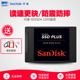Sandisk/闪迪 SDSSDA-120G  SSD笔记本 固态台式机硬盘非128g
