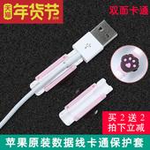 韩国创意耳机充电线防断裂保护器绕线器绳 苹果手机数据线保护套