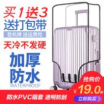 28寸2624行李箱保护套透明加厚耐磨防水拉杆箱套旅行皮箱套20