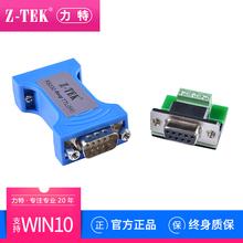 Z-TEK力特工业级232转TTL模块RS232 to TTL串口转换器5V电压无源型ZY099通讯模块电平转换TTL刷机送接线端子