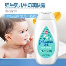 新款 儿童宝宝面霜身体乳液 强生婴儿牛奶润肤露200ml