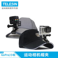Gopro7/6/5 hat clip Polaroid small ant 4K+ sports camera cap fixed bracket backpack clip accessories