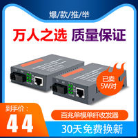 Hualixin 100M optical transceiver HTB-3100AB single mode single fiber photoelectric converter 25KM pair