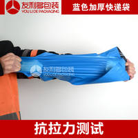 Courier bag thickening wholesale Blue express logistics packing bag Waterproof bag plastic packaging bag custom 2842