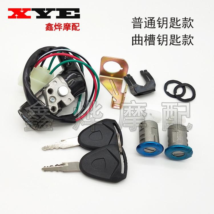 Ключи для мотоцикла Артикул 44861461624