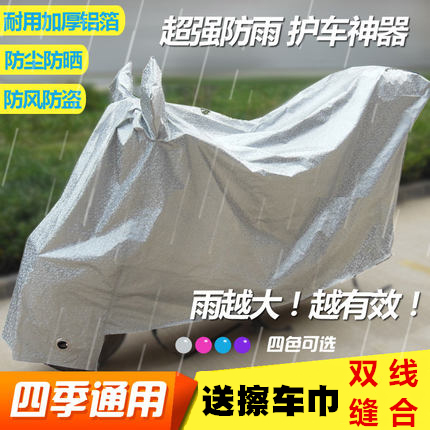 电摩电动车罩