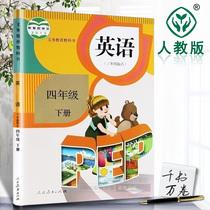 2018年小学四年级英语书下册 人教版PEP版课本教材pep(三年级起点)人民教育出版社正版4下英语四年级下册英语书